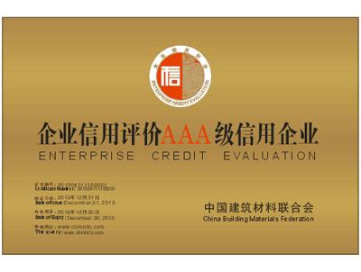 绿和企业信用评价AAA级信用企业证书