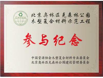 绿和北京奥林匹克工程参与纪念证书