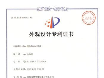 绿和外观设计专利证书