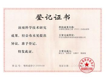 绿和登记证书