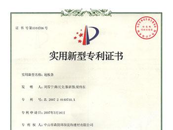 绿和实用新型专利证书