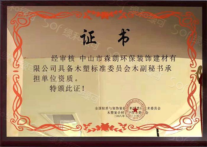 绿和荣誉证书