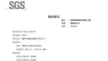 石英塑检测报告-5