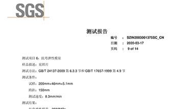 石英塑检测报告-9