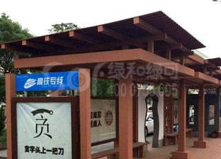 公交站木塑亭子/塑木木塑凉亭
